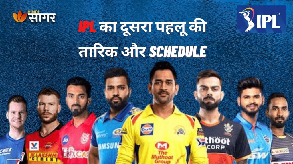 IPL date and Schedule